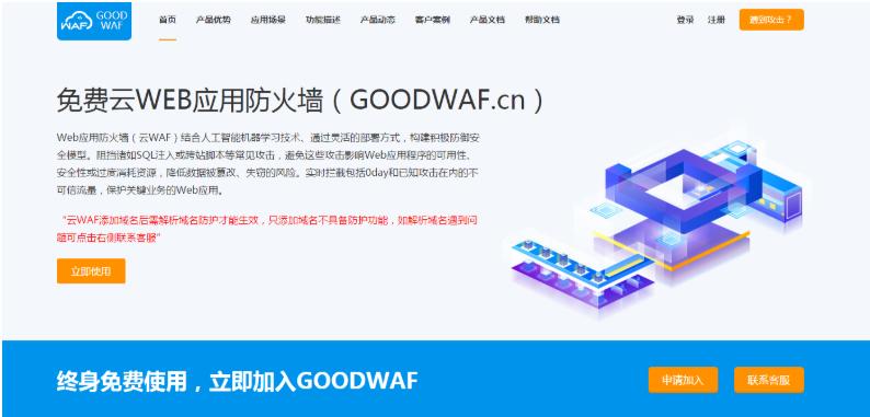 服务器安全教程之2020年5大开源免费waf产品web应用防火墙力荐 web应用防火墙 第3张