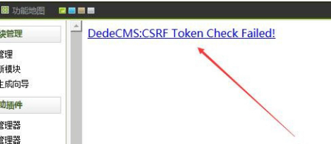 织梦后台报错CSRF Token Check Failed解决方法 织梦后台报错 第1张