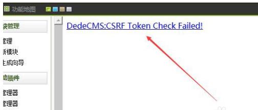 织梦后台报错CSRF Token Check Failed解决方法 织梦后台报错 第2张
