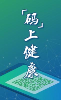 """什么是健康码演示?杭州检察机关提前介入""""健康码演示""""APP案 健康码 第1张"""