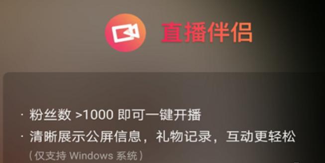 画中画直播带货项目,让你日赚1000的直播带货玩法 画中画直播 带货项目 日赚1000 直播带货玩法 第1张