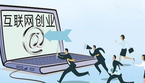 论零成本一个人操作互联网创业项目的可行性 互联网创业项目 第1张