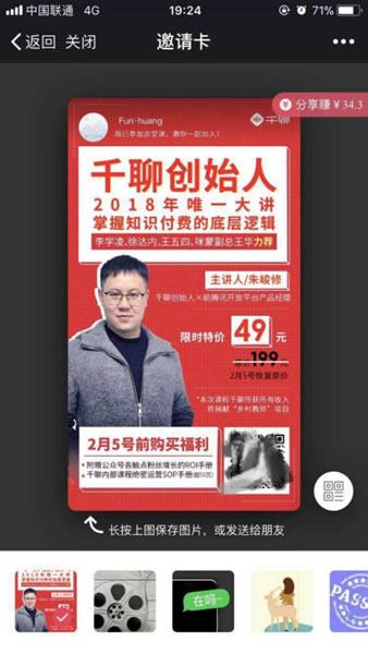 中国特色知识付费:39 元买成功秘诀,顺便赚点回扣 知识付费 成功秘诀 第2张