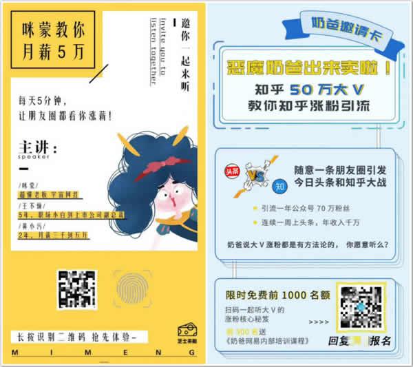 中国特色知识付费:39 元买成功秘诀,顺便赚点回扣 知识付费 成功秘诀 第4张
