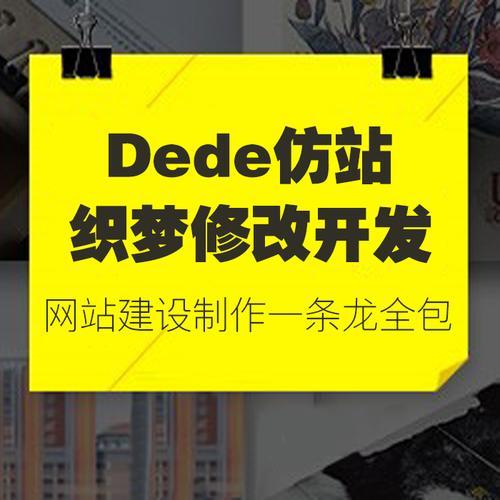 织梦仿站教程:dedecms各种调用自定义字段方法 织梦仿站教程 dedecms调用自定义字段 第1张