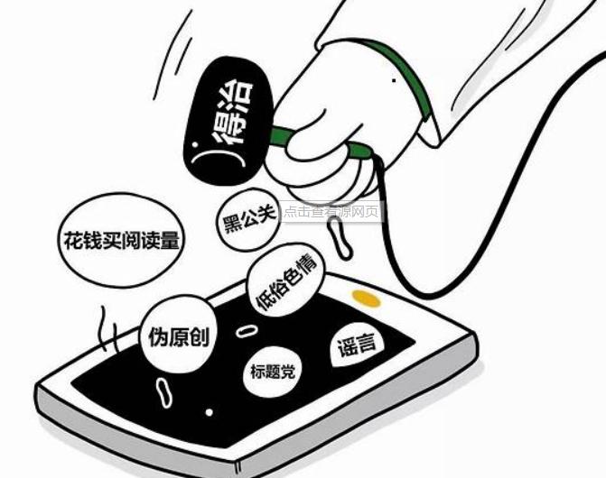 人民日报评论:依法治理网络虚假流量 网络虚假流量 第1张