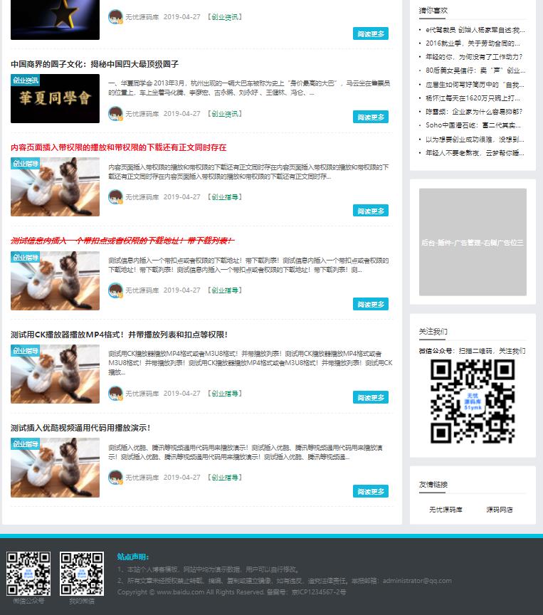 帝国CMS7.5自适应响应式整站源码视频播放下载新闻资讯手机H5模板 帝国CMS 自适应模板 股票源码 新闻资讯模板 博客模板 html5模板 响应式模板 整站源码 第4张