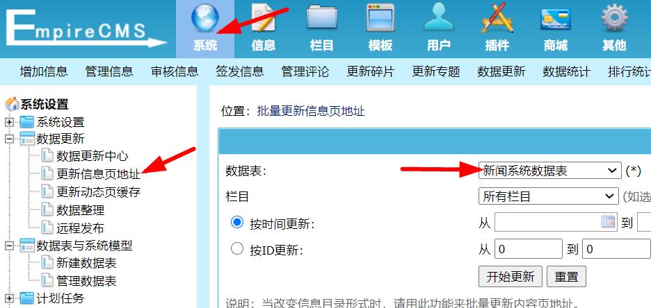 帝国CMS刷新所有信息页地址无效的终极处理方法 帝国cms教程 第1张