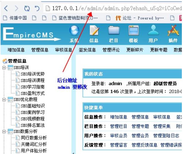 帝国CMS安全设置防护详细教程 帝国CMS安全设置 第3张