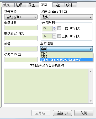flashfxp出现乱码解决方法介绍 flashfxp使用教程 第1张
