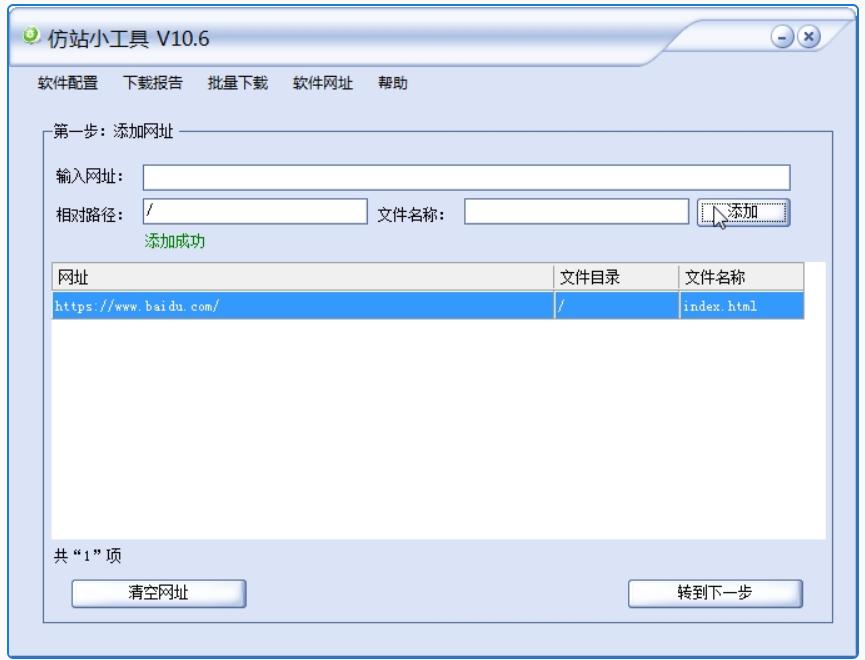 仿站小工具V10.6下载 仿站小工具 第1张