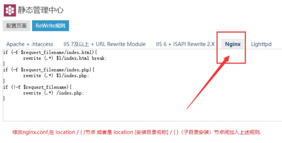 Z-blogPHP网站安装在子目录怎么配置伪静态规则 伪静态规则 第2张