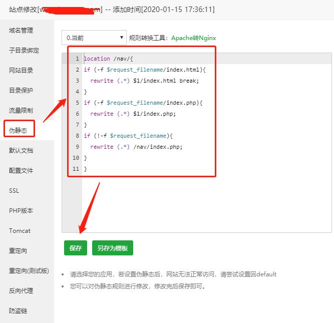 Z-blogPHP网站安装在子目录怎么配置伪静态规则 伪静态规则 第3张