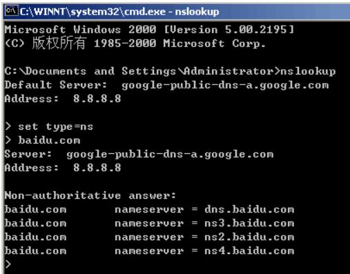 通过DOS命令nslookup查域名DNS服务器 DOS命令 nslookup 域名DNS服务器 第2张
