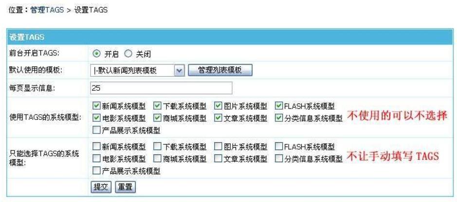 帝国cms后台,tags标签功能详解及使用方法介绍(图文) 帝国cms标签 tags标签 第2张