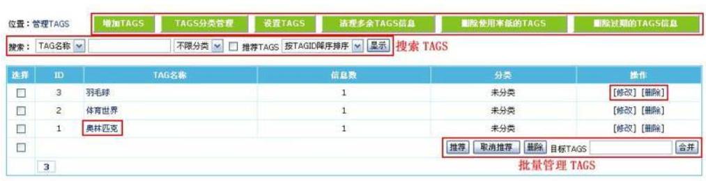 帝国cms后台,tags标签功能详解及使用方法介绍(图文) 帝国cms标签 tags标签 第4张