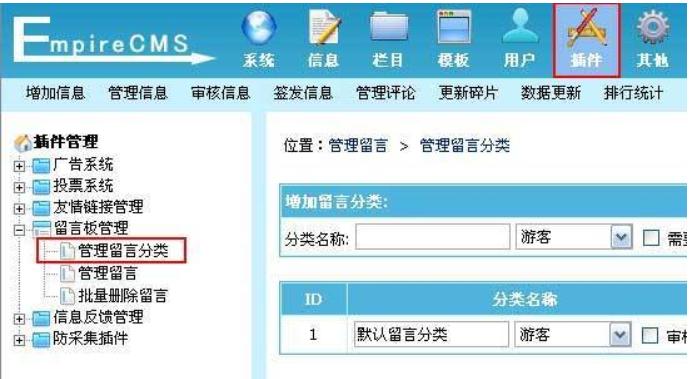 帝国留言板如何使用?帝国cms留言板插件使用详解 帝国cms留言板 留言板插件 第3张