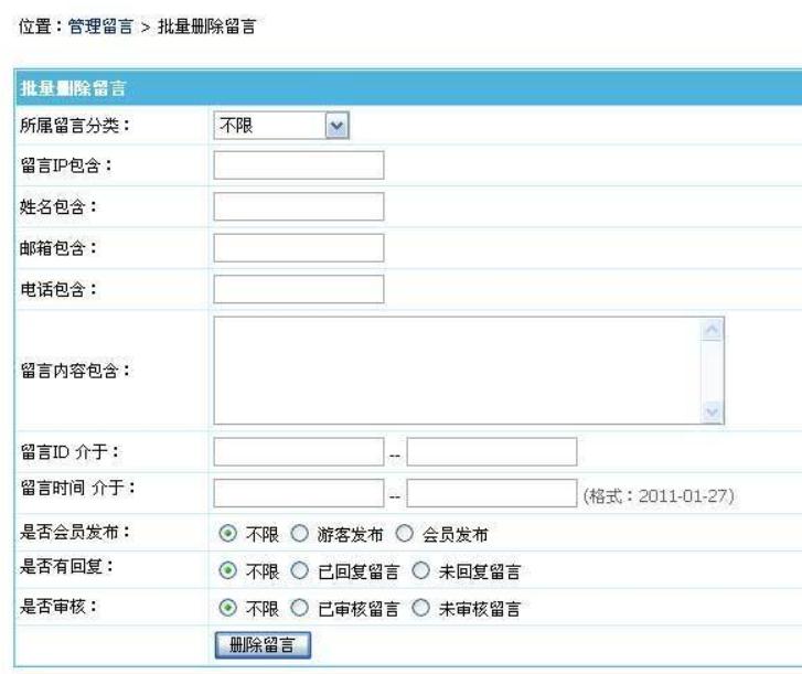 帝国留言板如何使用?帝国cms留言板插件使用详解 帝国cms留言板 留言板插件 第7张