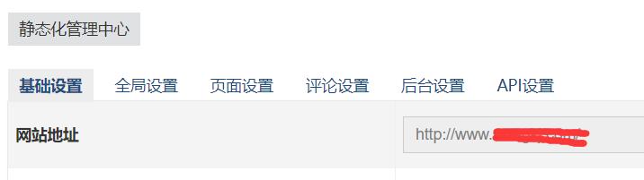 "zblog-php升级到1.7版本后""固定网站域名""的功能按钮找不见了,怎么找回并设置zblog固定网站域名 zblog固定网站域名 第2张"